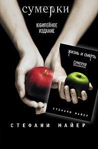 Стефани Майер -Сумерки / Жизнь и смерть: Сумерки. Переосмысление (сборник)