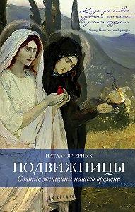 Наталья Черных -Подвижницы. Святые женщины нашего времени