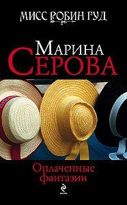 Марина Серова - Оплаченные фантазии