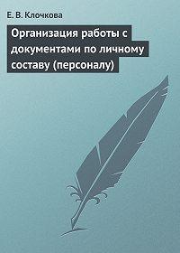 Е. В. Клочкова, Е. Клочкова - Организация работы с документами по личному составу (персоналу)