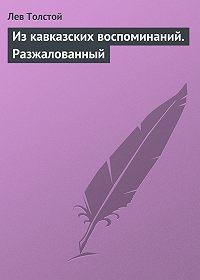 Лев Толстой - Из кавказских воспоминаний. Разжалованный