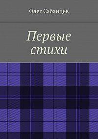Олег Сабанцев -Первые стихи