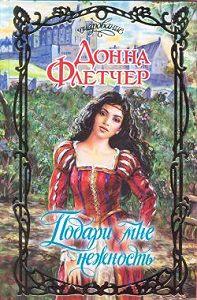 Донна Флетчер -Подари мне нежность