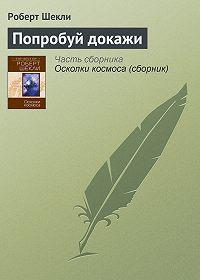 Роберт Шекли -Попробуй докажи