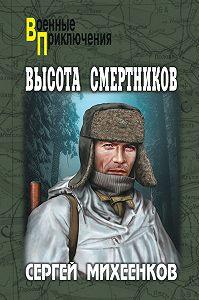 Сергей Михеенков -Высота смертников
