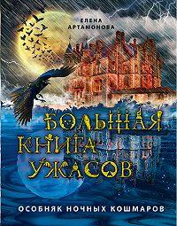 Елена Артамонова -Большая книга ужасов. Особняк ночных кошмаров (сборник)