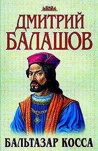Дмитрий Балашов -Бальтазар Косса