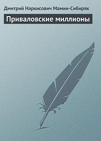 Дмитрий Мамин-Сибиряк -Приваловские миллионы