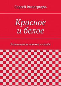 Сергей Виноградов -Красное ибелое