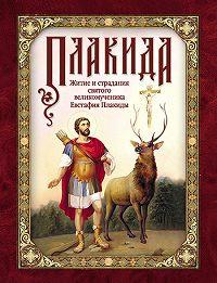Л. Чуткова -Плакида: Житие и страдания святого великомученика Евстафия Плакиды, его супруги и чад
