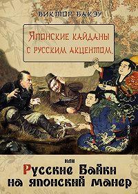 Виктор Бакэу -Японские кайданы с русским акцентом, или Русские байки на японский манер