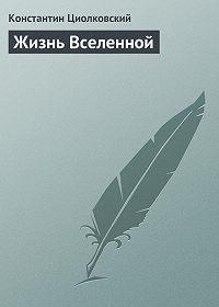 Константин Циолковский - Жизнь Вселенной