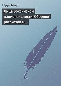 Гарри Беар -Лица российской национальности. Сборник рассказов и эссе