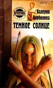 Валерия Вербинина -Темное солнце