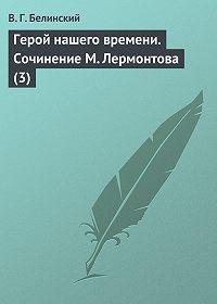 В. Г. Белинский -Герой нашего времени. Сочинение М. Лермонтова (3)