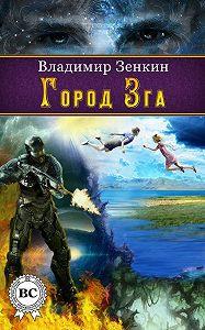 Владимир Зенкин -Город Зга