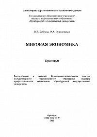 Ольга Будиловская, Виктория Боброва - Мировая экономика