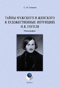 С. В. Синцова - Тайны мужского и женского в художественных интуициях Н.В. Гоголя