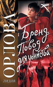 Лидия Орлова - Бренд. Повод для убийства