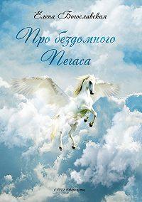 Елена Богославская -Про бездомного Пегаса