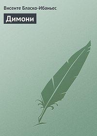 Висенте Бласко-Ибаньес -Димони