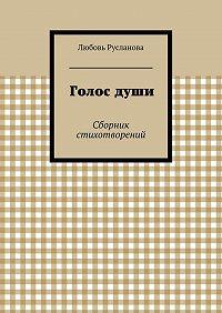 Любовь Русланова -Голосдуши. Сборник стихотворений