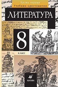 Коллектив Авторов -Литература.8 класс. Часть 1