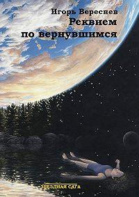 Игорь Вереснев -Реквием по вернувшимся