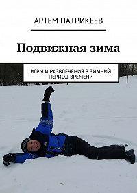 Артем Патрикеев - Подвижнаязима