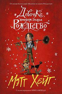 Мэтт Хейг -Девочка, которая спасла Рождество