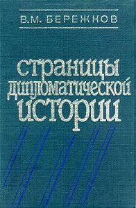 Валентин Бережков -Страницы дипломатической истории