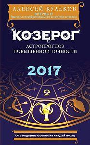 Алексей Кульков -Козерог. 2017. Астропрогноз повышенной точности со звездными картами на каждый месяц