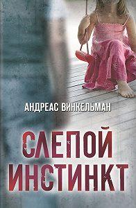 Андреас Винкельман -Слепой инстинкт