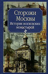 Нина Молева -Сторожи Москвы