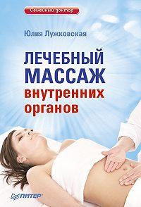 Юлия Лужковская -Лечебный массаж внутренних органов