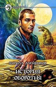 Кирилл Алейников -История оборотня