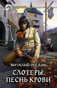 Виталий Обедин - Слотеры. Песнь крови