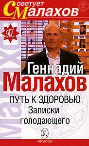 Геннадий Малахов -Путь к здоровью. Записки голодающего