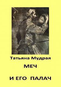 Татьяна Мудрая -Меч и его палач