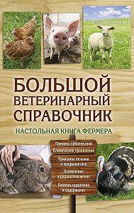 Юрий Бойчук -Большой ветеринарный справочник