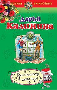 Дарья Калинина -Бриллианты в шоколаде