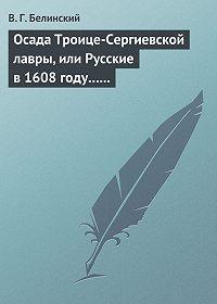 В. Г. Белинский -Осада Троице-Сергиевской лавры, или Русские в 1608 году… Александра С***
