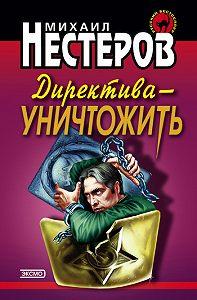 Михаил Нестеров -Директива – уничтожить