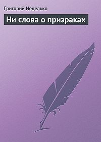 Григорий Неделько -Ни слова о призраках