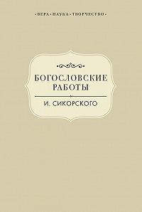 Виктория Радишевская -Богословские работы И.Сикорского