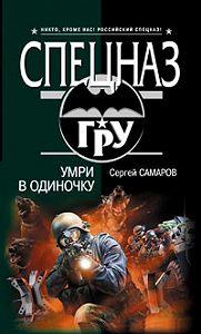 Сергей Васильевич Самаров -Умри в одиночку