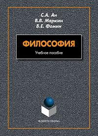 С. Ан -Философия