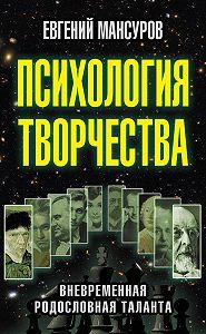 Евгений Мансуров -Психология творчества. Вневременная родословная таланта