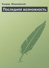 Конрад Фиалковский -Последняя возможность