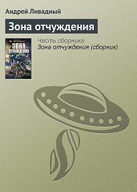 Андрей Ливадный -Зона отчуждения